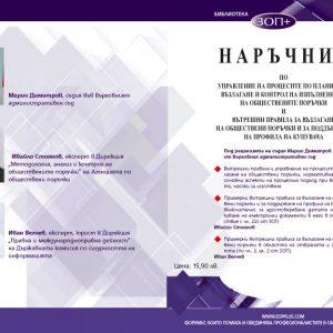 Наръчник по възлагане на обществени поръчки 2014