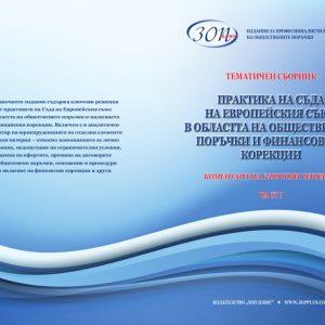 """Сборник """"Практика на Съда на ЕС в областта на обществените поръчки и финансовите корекции"""""""