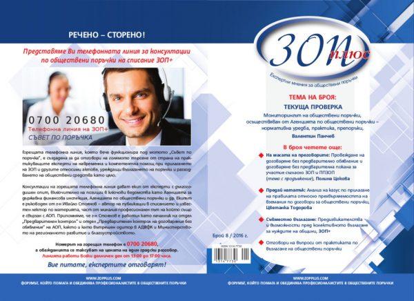 Списание ЗОП+, брой 08/2016